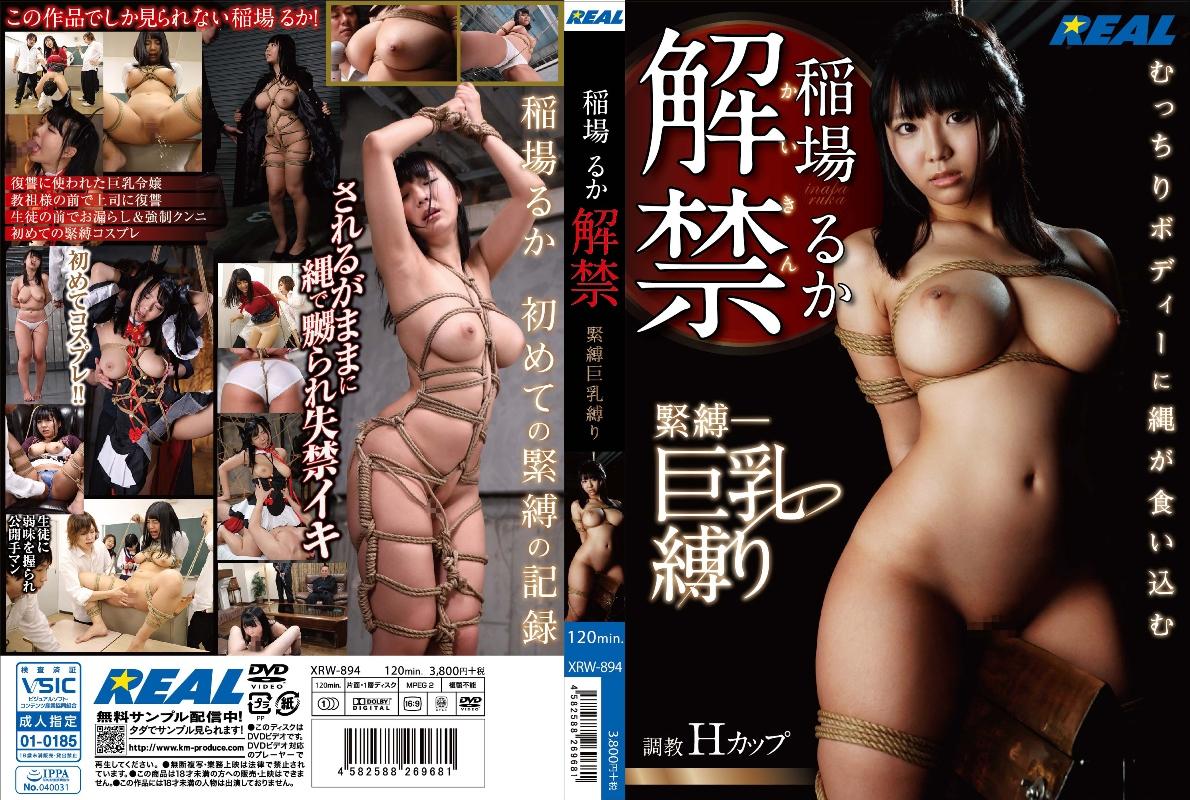 [XRW-894]  解禁 緊縛巨乳縛り Golden Showers Inaba Ruka 拘束 Torture