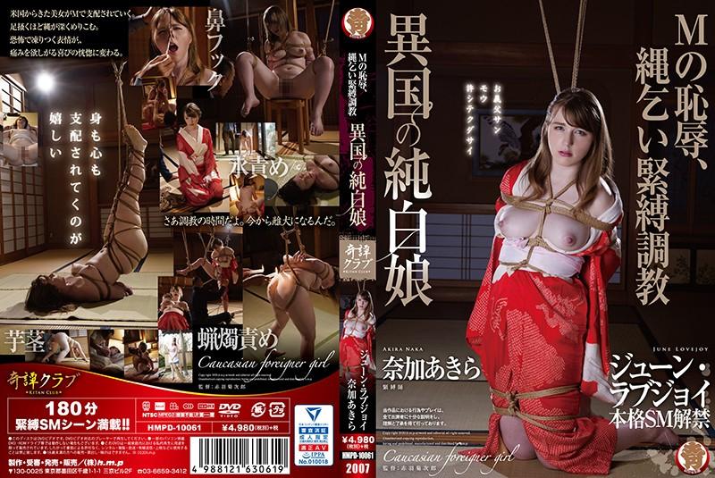 [HMPD-10061] 異国の純白娘 Mの恥辱、縄乞い緊縛調教 Torture Alien 奇譚クラブ Humiliations e Hook