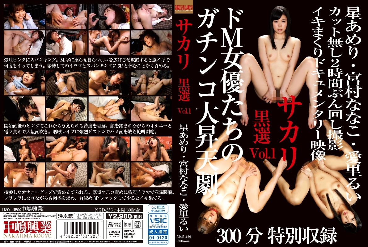 [NKD-256] サカリ黒選 Vol.1 SM フェラ・手コキ