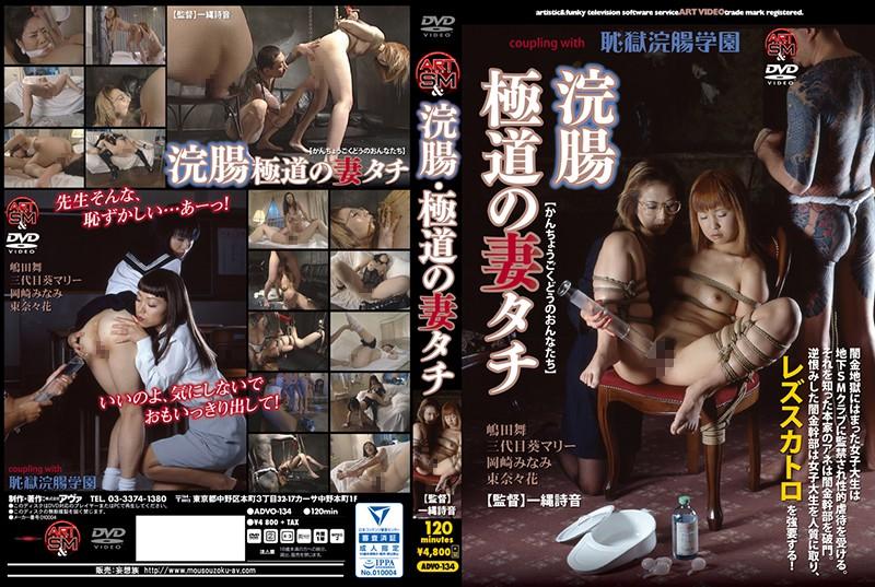 [ADVO-134] Okazaki Minami 浣腸・極道の妻タチ レズ 嶋田舞 葵マリー Higashi Nanaka