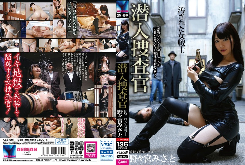 [AES-001] 潜入捜査官 汚された女戦士  Nonomiya Misato Squirting Restraint 電流陵辱 E-ge/ Mousozoku