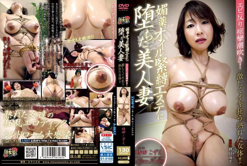 [EMBZ-177] 媚薬オイル緊縛エステに堕ちた美人妻 エビ反り痙攣潮吹き Tokita Kozue ... Big Tits 巨乳 潮吹き陵辱
