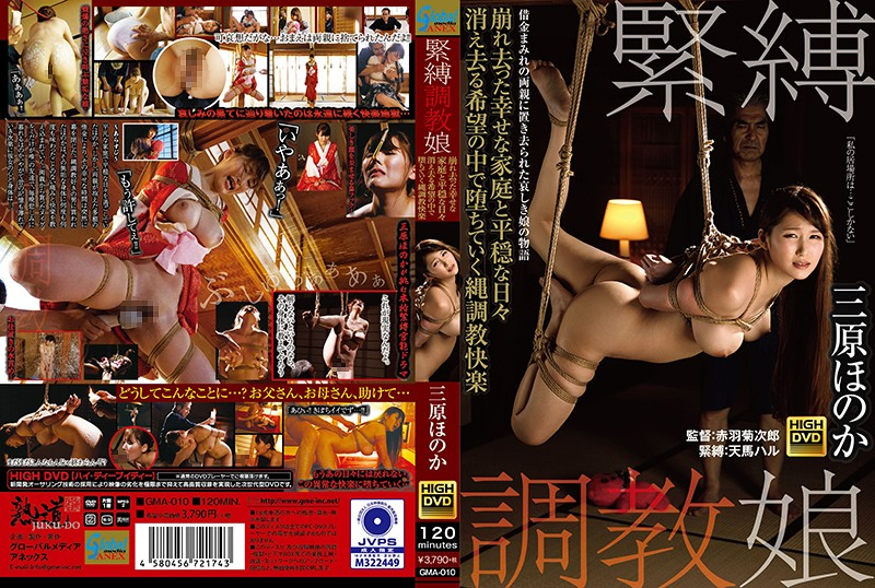 [GMA-010] 緊縛調教娘 崩れ去った幸せな家庭と平穏な日々 消え去る希望の中で堕ちていく縄調教快楽 Mihara Honoka 巨乳 Torture 2020-08-13
