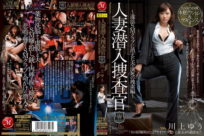 [JUC-950] 人妻潜入捜査官 違法SMクラブに消えた夫・決死の捜索編 Kawakami Yuu... 人妻 騎乗位調教 3P Rape 寝取