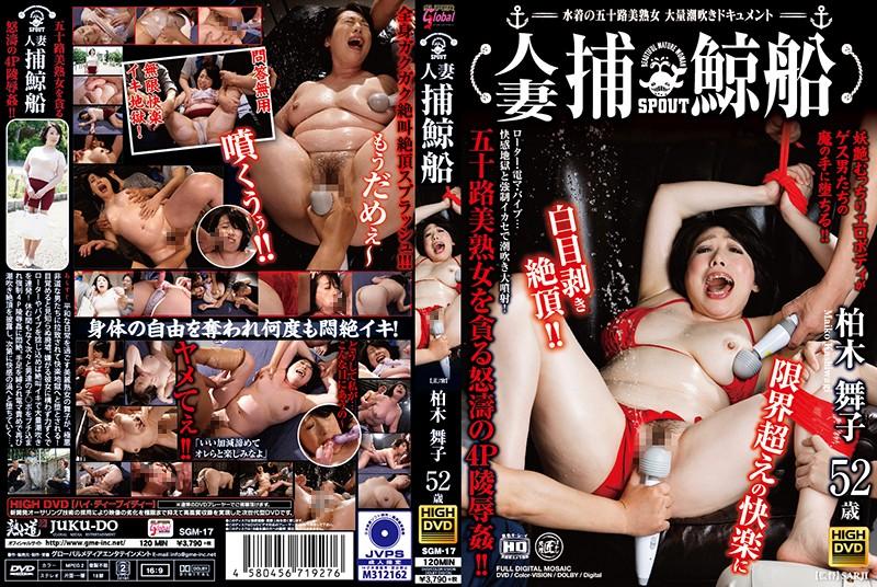[SGM-17] 人妻捕鯨船 水着の五十路美熟女 大量潮吹きドキュメント Kashiwagi Maiko... 陵辱 Squirting 巨乳