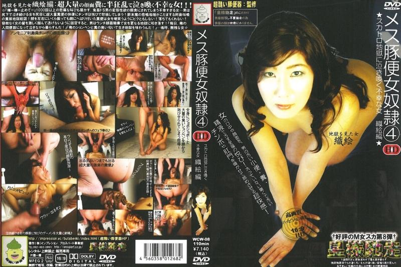 [WCW-08] メス豚便女奴隷 0 スカトロ地獄に泣き喚く不幸な女 織絵編 110分 Scat