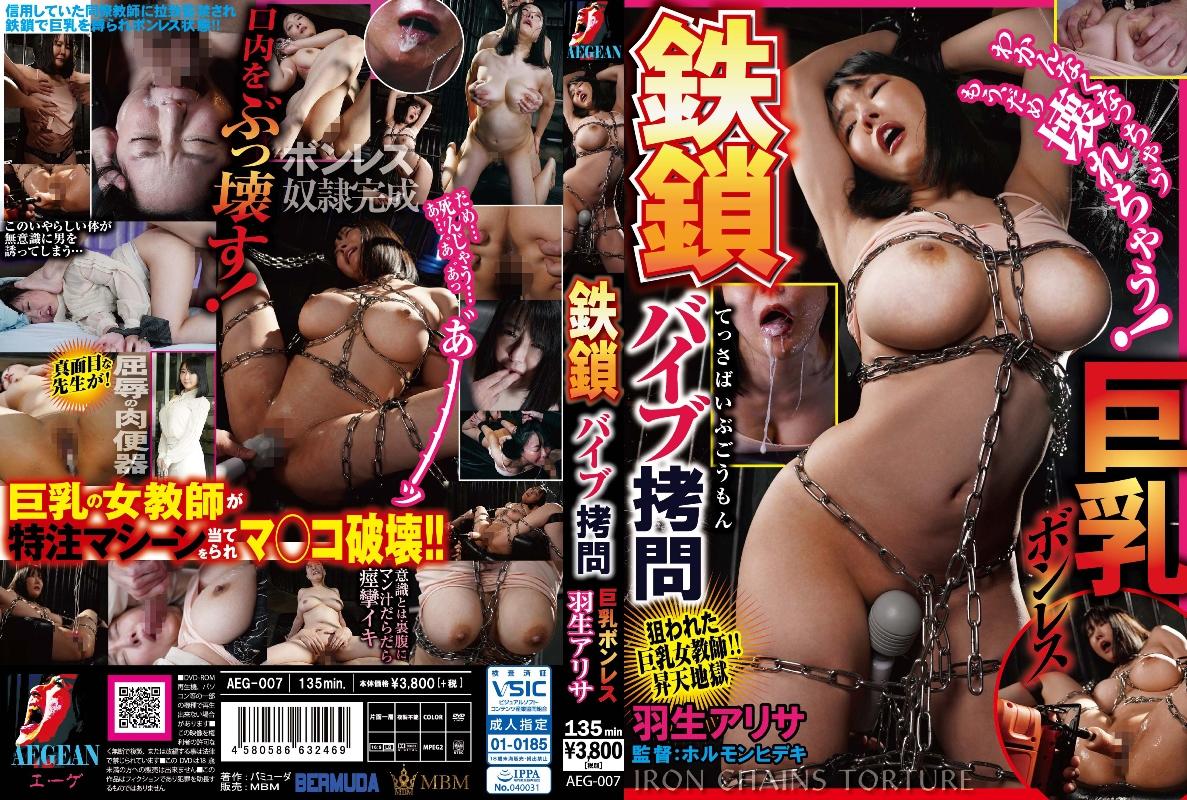 [AEG-007] 鉄鎖 バイブ拷問 巨乳ボンレス Komine Hinata Creampie エーゲ