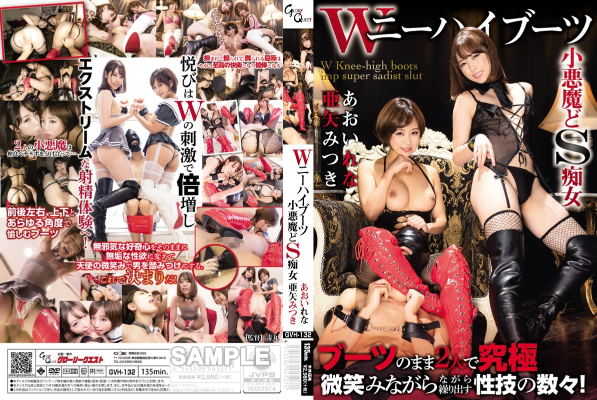 [GVH-132] Aya Mitsuki Wニーハイブーツ 小悪魔どS痴女   痴女 フェラ 騎乗位  Submissive Men