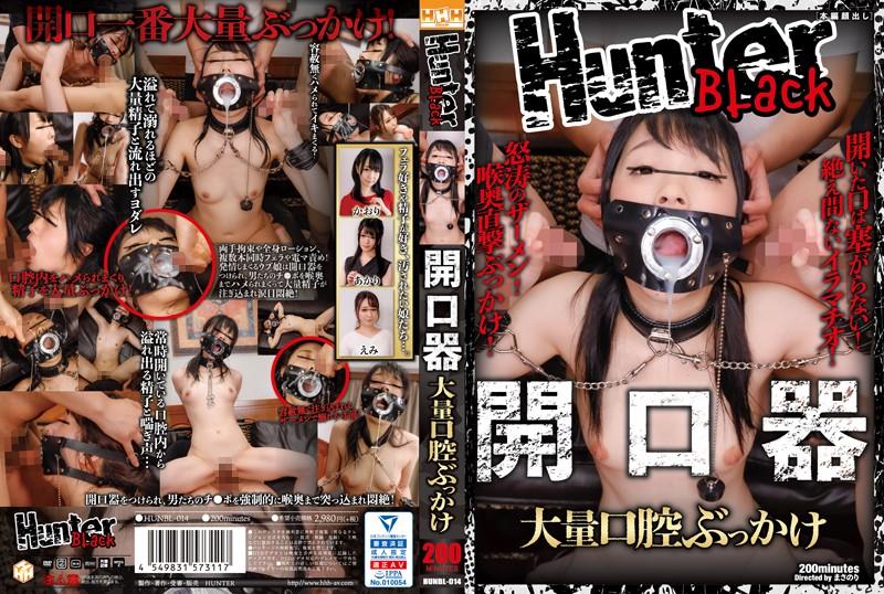 [HUNBL-014] Sakuragi Yukine 開口器 大量口腔ぶっかけ Hunter Cum