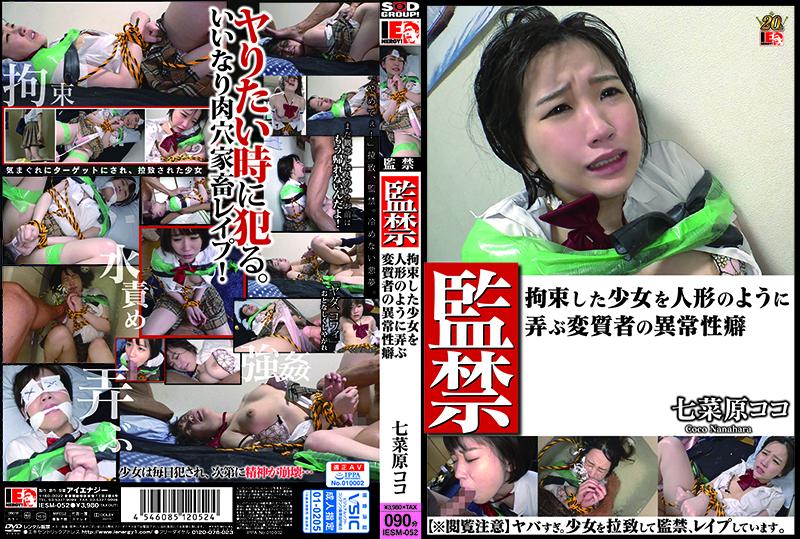 [IESM-052] 監禁 拘束した少女を人形のように弄ぶ変質者の異常性癖 Nanahachi Koko School Girls