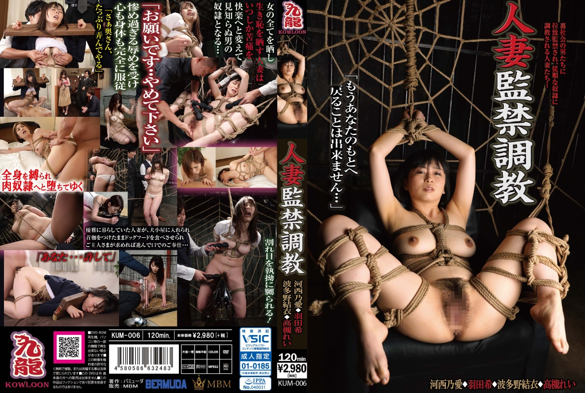 [KUM-006] Married Woman Confinement Training Noai Kasai Nozomi Haneda Yui Hatano Rei Takatsuki Breast Milk プレステージ