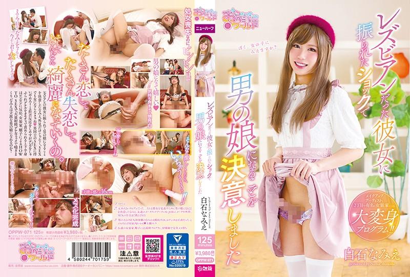 [OPPW-071] レズビアンだった彼女に振られたショックで男の娘になることを決意しました Shiraishi Namie  Transsexual