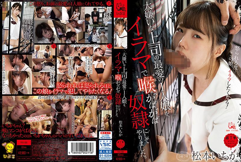 [PIYO-088] 大嫌いな上司の最愛の1人娘を、イラマで喉がばがば奴隷にしてやりました ブルマ Matsumoto Ichika 騎乗位 ザーメン