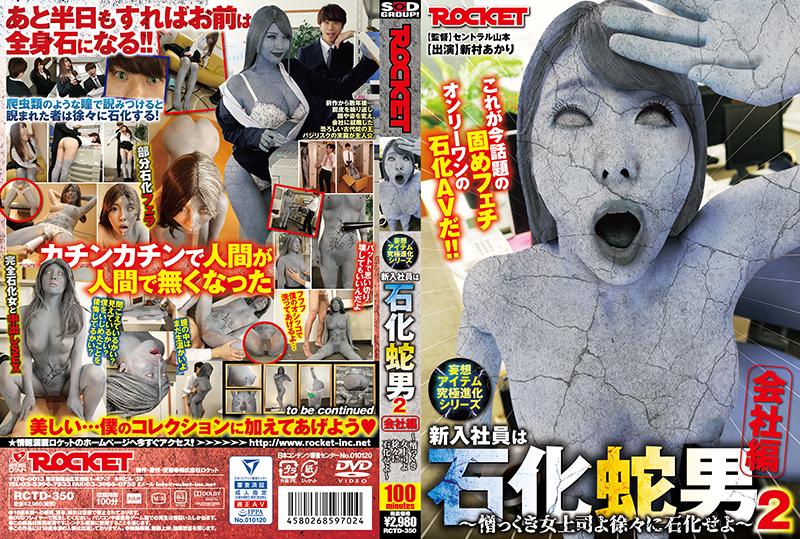 [RCTD-350] 新入社員は石化蛇男2 会社編 Aramura Akari Shaved 企画 新村あかり その他  ロケット
