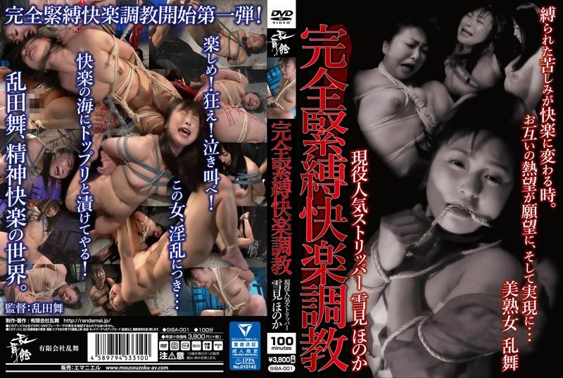 [SIBA-001] 完全緊縛快楽調教 Yukimi Honoka 2017-05-19 乱田舞