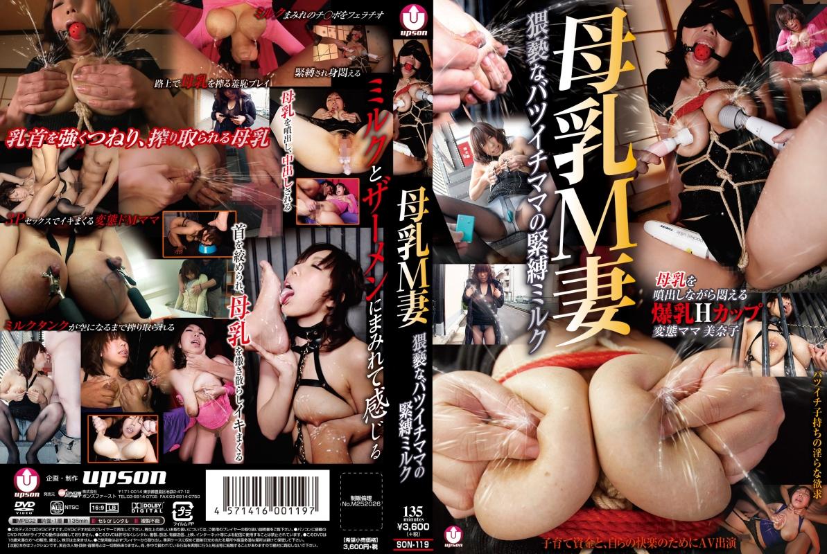 [SON-119] 母乳M妻 3P 縛り 熟女 Big Tits Kahara Minako 巨乳 Crystal Eizou