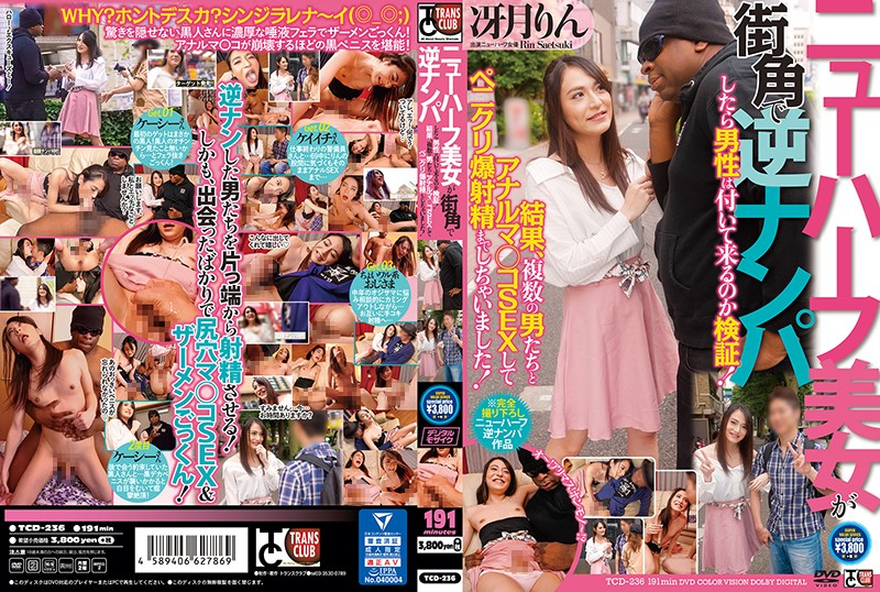 [TCD-236] ニューハーフ美女が街角で逆ナンパしたら男性は付いて来るのか検証!Satsuki Rin TRANS CLUB