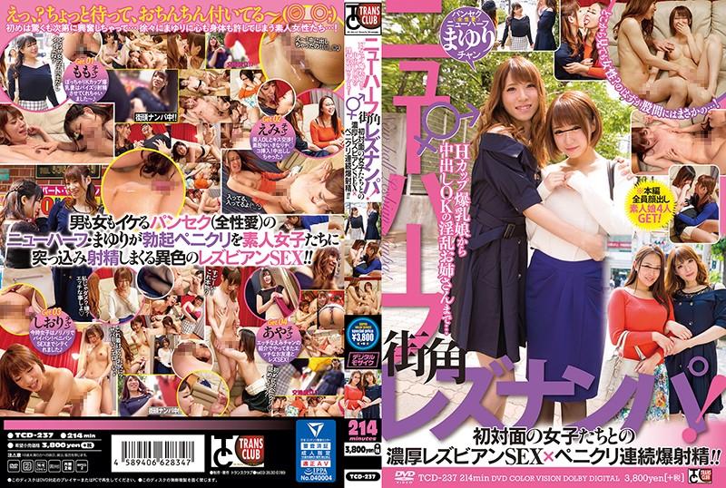 [TCD-237] Himeno Kanna ニューハーフ街角レズナンパ!Hカップ爆乳娘から中出しOKの淫乱お姉さんまで Trans Club Creampie
