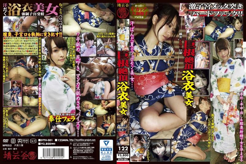 [DTTH-001] 巨根絶頂浴衣美女 Kimono Watai Chinatsu 着物 中出し 縛り Toyohiko