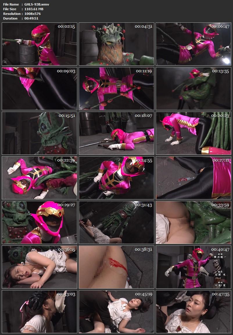 [GHLS-93] ヒロイン完コス陥落 星海戦隊カイザーファイブ 狙われたカイザーピンクの肉体 Hara Miori Special Effects