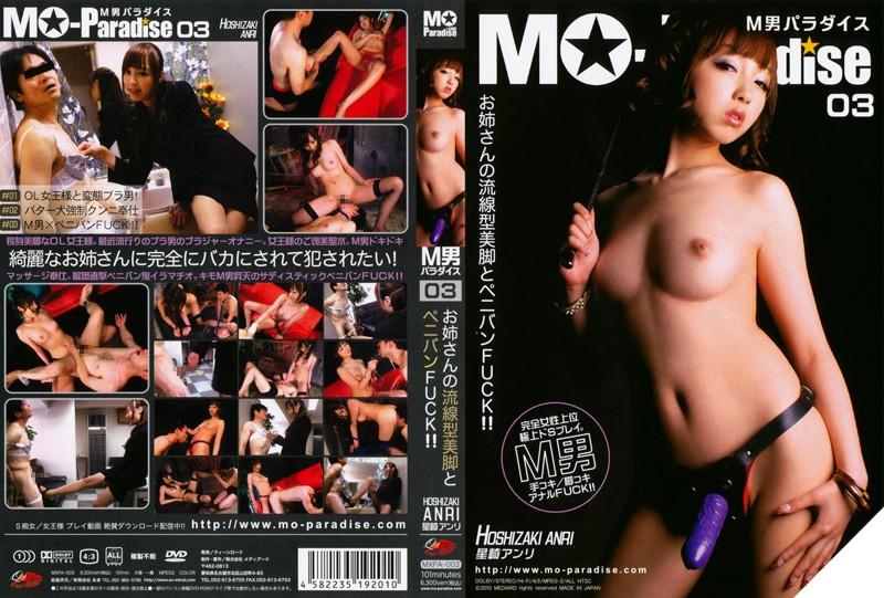 [MXPA-003] 星崎アンリ M男パラダイス 03 お姉さんの流線型美脚とペニバンFUCK 放尿 長身 女王様 未来フューチャー