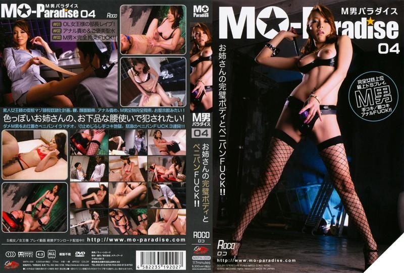[MXPA-004] Roco M男パラダイス 4 お姉さんの完璧ボディとペニバンFUCK Strap-On Dildo 女王様 未来フューチャー