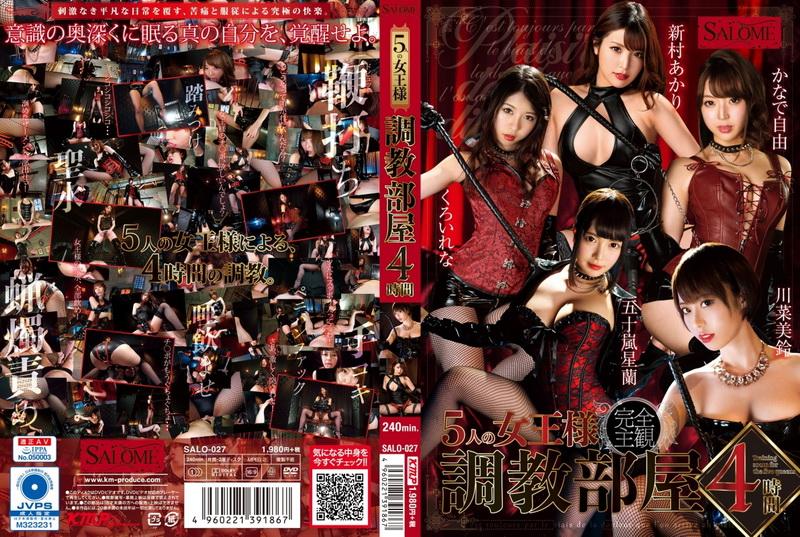 [SALO-027] Kanade Jiyuu, Aramura Akari 5人の女王様 調教部屋 4時間 Kuroi Rena Facesitting Sarome