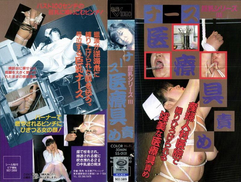 [SS-0151] 巨乳シリーズ 3 ナース医療具責め 志摩紫光 1990/01/01 Torture 50分 NEVA