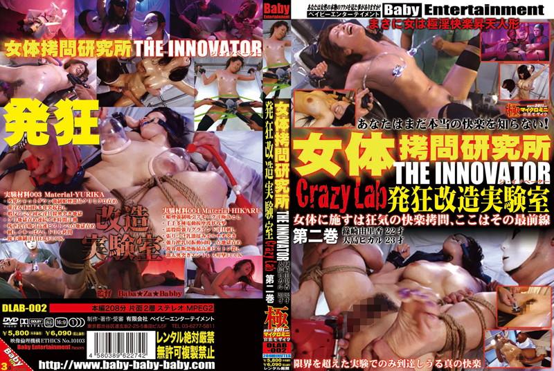 [DLAB-002] 女体拷問研究所 発狂改造実験室 Crazy Lab ... ベイビーエンターテイメント 凌辱