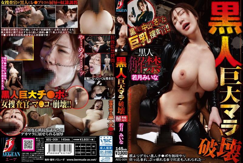 [AEG-009] 黒人巨大マラ破壊 Wakatsuki Miina Prestige Big Tits