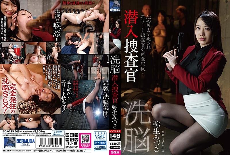 [BDA-129] 洗脳 潜入捜査官 Yayoi Mizuki Cum バミューダ/妄想族