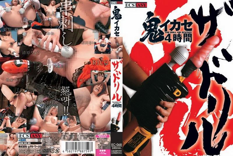 [EC-068] Hitomi Ren, Aikawa Rui 鬼イカセ ザ・ドリル 4時間 Shiina Ako, Kurihara Itsuki Squirting レアル・ワークス