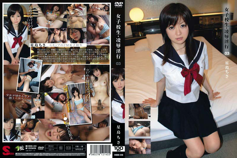 [HEBI-03] 女子校生・凌辱淫行 03 Hoshijima Chisa サムシング
