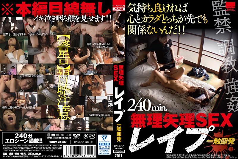 [HODV-21527] 無理矢理SEX レ○プ一触即発 Restraint h.m.p 240分