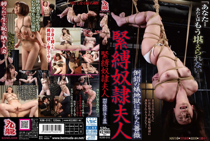 [KUM-010] 緊縛奴隷夫人 倒錯の蟻地獄に落ちた薔薇 Prestige Torture