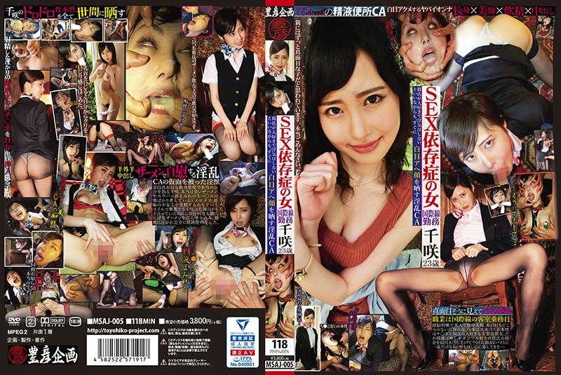 [MSAJ-005] SEX依存症の女 国際線勤務 Yamaguchi Haru Creampie 豊彦