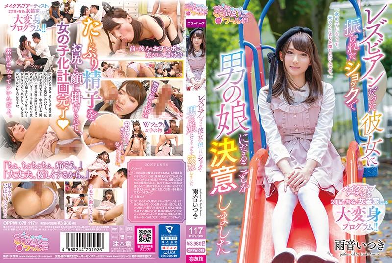 [OPPW-078] レズビアンだった彼女に振られたショックで男の娘になることを決意しました Amaoto Itsuki  Openipeni World / Mousozoku