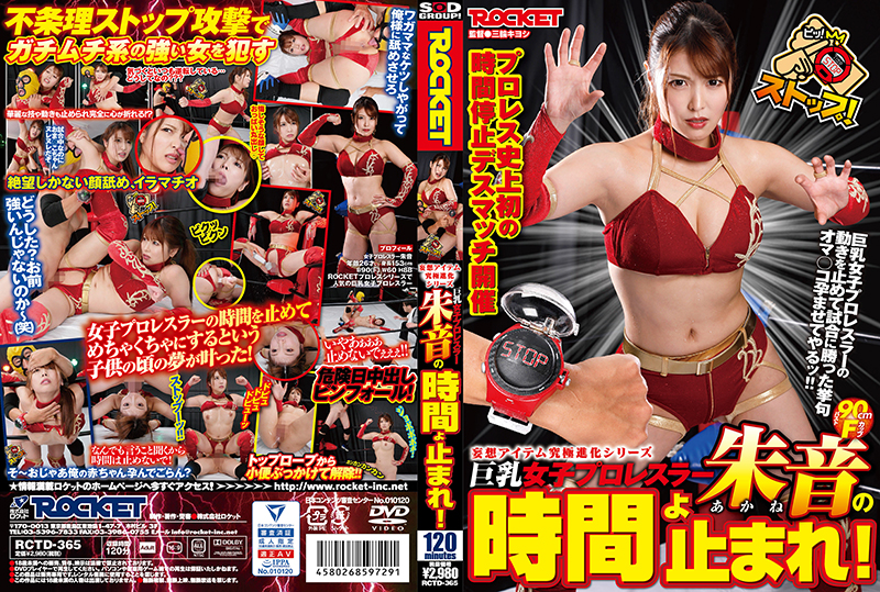 [RCTD-365] 巨乳女子プロレスラー朱音の時間よ止まれ! Shu Oto Big Tits