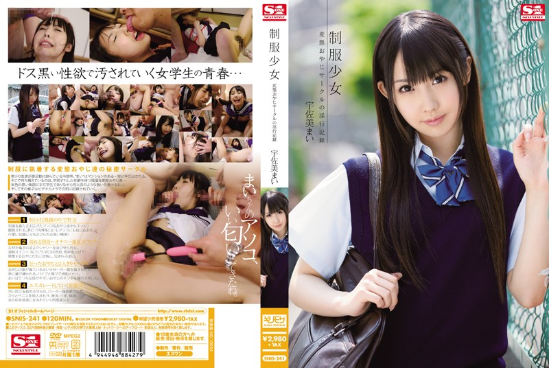 [SNIS-241] 制服少女 Usami Mai 変態おやじサークルの淫行記録 School Girls