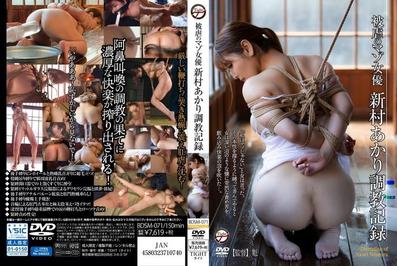 [BDSM-071] 被虐のマゾ女優 調教記録 Aramura Akari Taito Enema