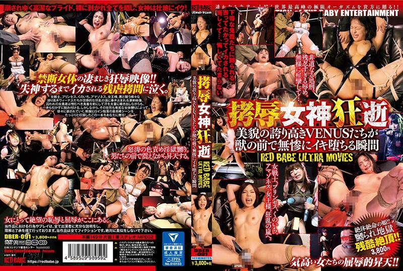 [DBER-091] 拷辱女神狂逝 美貌の誇り高きVENUSたちが獣の前で無惨にイキ堕ちる瞬間 Baby Entertainment Evil
