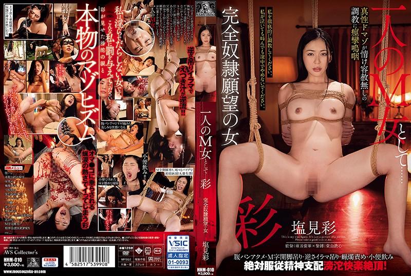 [HNM-010] 一人のM女として…彩 完全奴隷願望の女 Shiomi Akari Avs  Piss Drinking