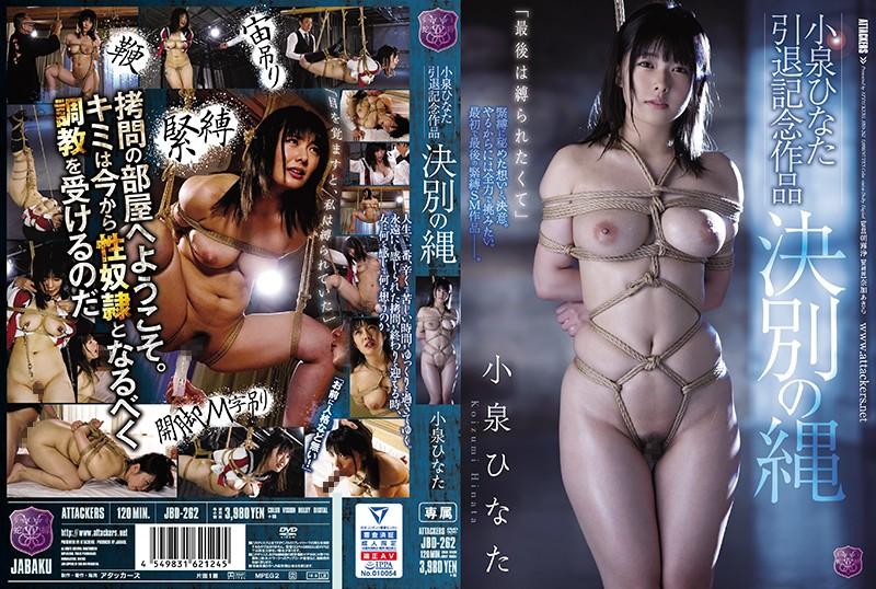 [JBD-262] 引退記念作品 決別の縄 Koizumi Hinata Attackers Big Tits