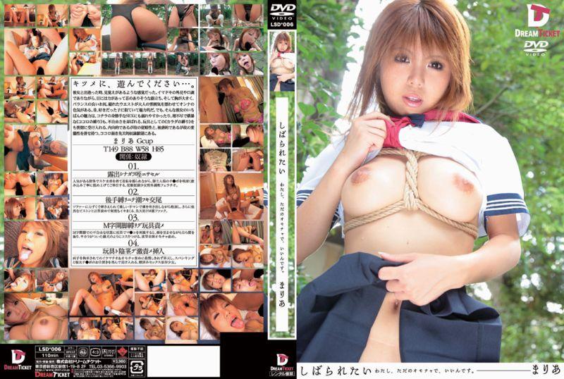 [LSD-006] しばられたい わたし、ただのオモチャで、いいんです Himesaki Maria Big Tits ドリームチケット
