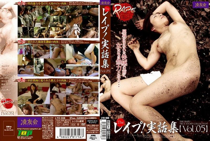 [LYO-038] Asakura Rei Theレイプ! 実話集 Vol.5 Tokugawa Shizuka Rape