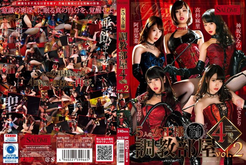 [SALO-032] Takasugi Mari 5人の女王様 調教部屋 4時間 vol.2 Kuraki Shiori K.M.Produce Submissive Men