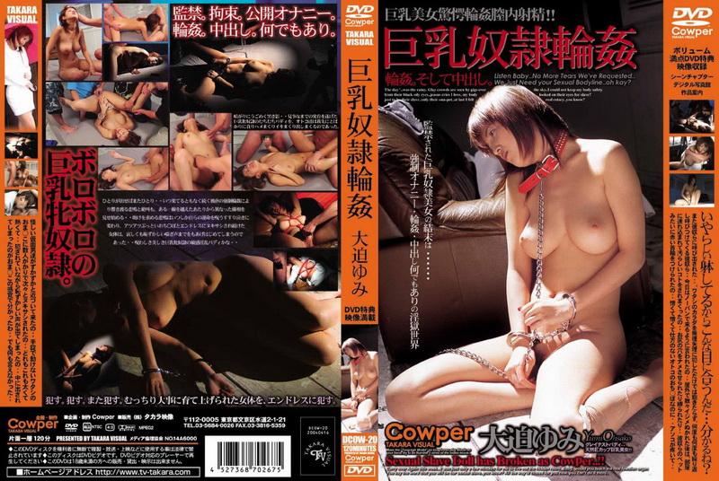 [DCOW-20] 巨乳奴隷輪姦 Oosako Yumi Takara Eizou Big Tits