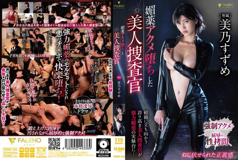 [FSDSS-154] 媚薬アクメ堕ちした美人捜査官 Mino Suzume Rape