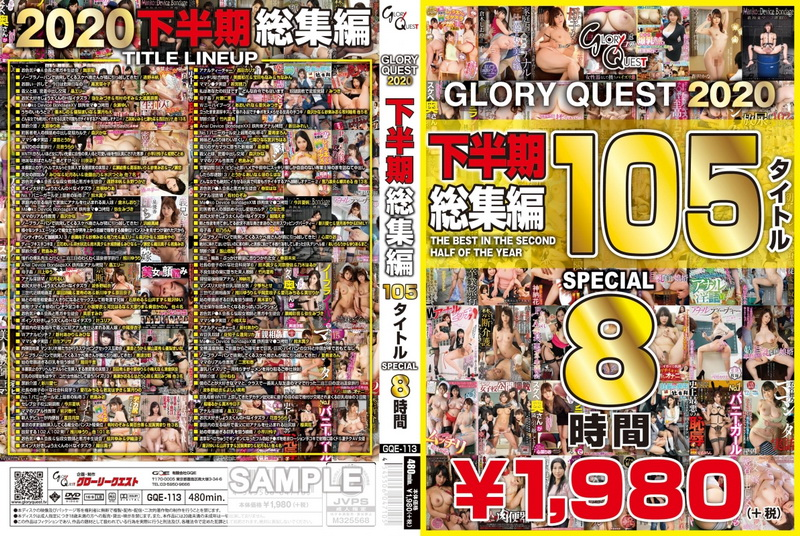 [GQE-113] GLORYQUEST2020 下半期総集編105タイトルSPECIA Creampie Big Tits グローリークエスト(GQE)