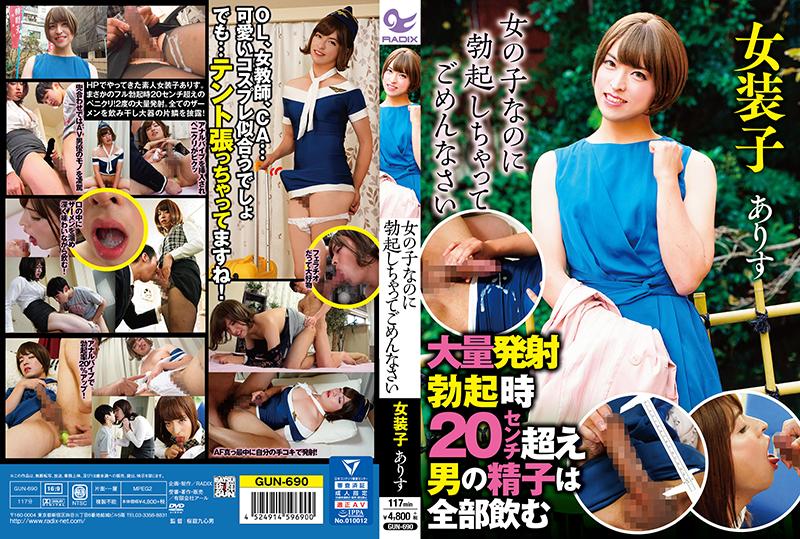 [GUN-690] 女の子なのに勃起しちゃってごめんなさい 女装子ありす Arisu BATSUGUN レイディックス